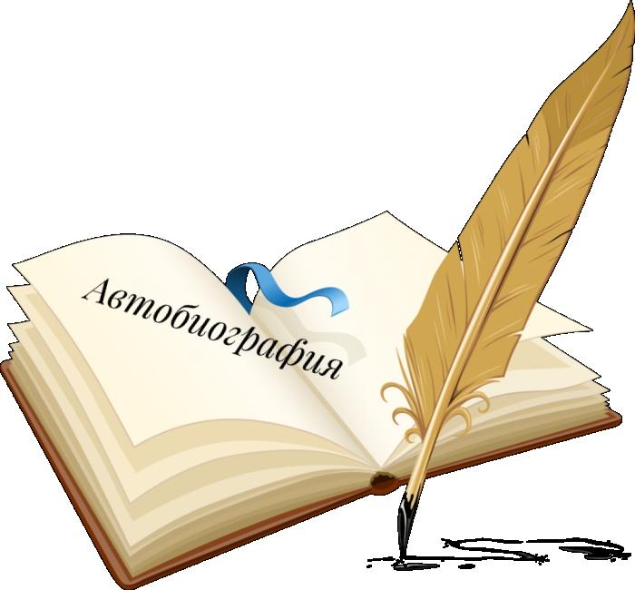 книга-и-перо-png-2-01